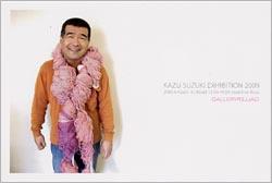 カズ 鈴木 展 2009年4月4日-4月18日