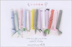 山田 さきこ 展 2009年4月4日-4月18日
