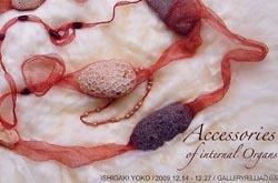 石垣 陽子 展 2009年12月14日-12月26日