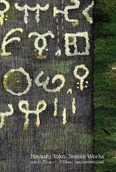林 塔子 展 2010年6月26日-7月10日