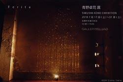青野 卓司 展 2010年7月17日-7月31日