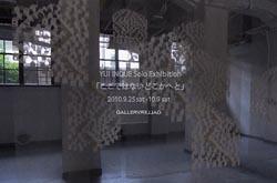 井上 唯 展 2010年9月25日-10月9日