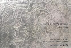 松本 愛 展 2011年4月2日-4月16日