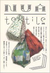 NUA Textile 展 2012年9月8日-9月22日