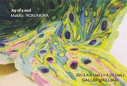 六村 眞規子 展 2013年4月6日-4月20日
