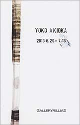 秋岡 葉子 展 2013年6月29日-7月13日