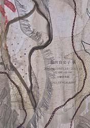 指田 容史子 展 2013年11月9日-11月23日