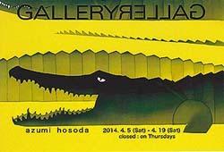 細田 あずみ 展 2014年4月5日-4月19日