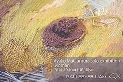 マツムラ アヤコ 展 2014年10月4日-10月18日