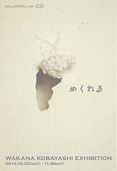 小林 わか菜 展 2014年10月25日-11月8日