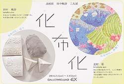 田中 愛沙 展 2014年2月1日-2月15日