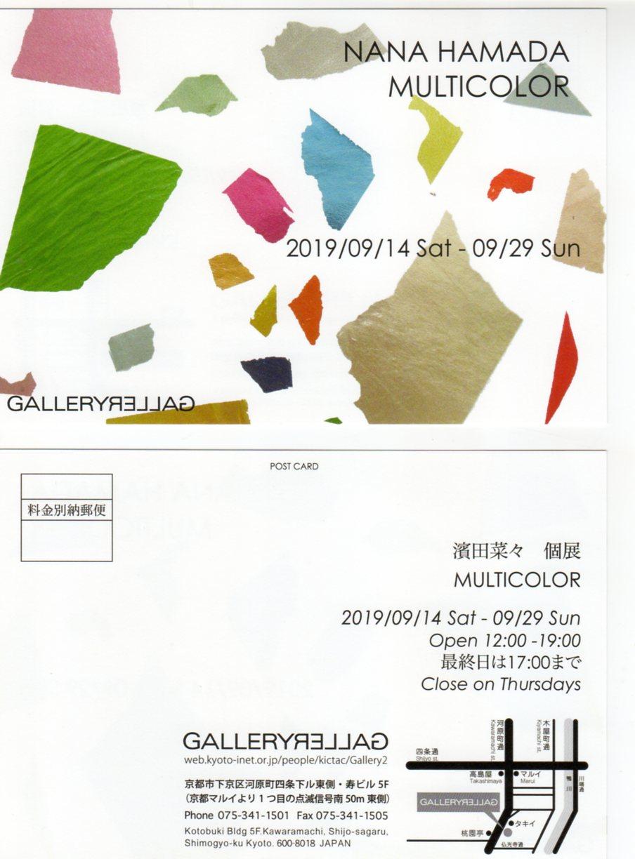 濱田 菜々/HAMADA Nana 個展 9月14日(土)ー 29日(日)12:00-19:00 最終日 17:00まで