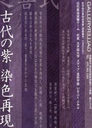 古代の紫 染色再現実験展